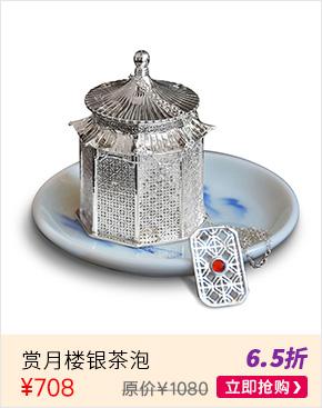 赏月楼银茶泡